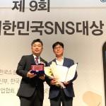 경북문화관광공사,, 대한민국 SNS대상 관광부문 최우수상 수상