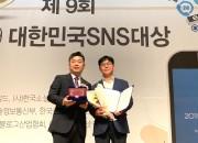 서울 프레스센터에서 SNS 관광부문 최우수상을 시상하고 있다