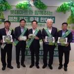 영천 포도, 롯데마트 전국 121개 전 매장 동시 판매