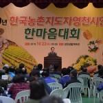 한국농촌지도자영천시연합회 한마음대회 개최