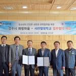 경주 화랑마을, 서라벌대학교와 업무협약 체결