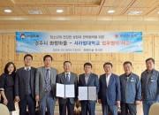 2. 경주 화랑마을, 서라벌대학교와 업무협약 체결 (1)