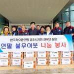 경주시 한국자유총연맹 천북분회, 따뜻한 행복 나눔 실천