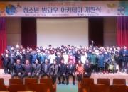 4. 경주시 청소년방과후아카데미 개원