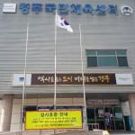 경주시시설관리공단,'코로나19'예방 긴급 휴관