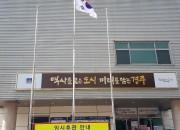경주시시설관리공단,'코로나19'예방 긴급 휴관 (1)