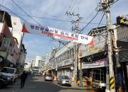 영천시 영천공설시장 임시휴업 사진1