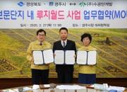 1. 경주 보문단지에 500억 규모의 사계절 인기 관광산업인「루지」들어선다! (1)