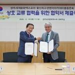 경주엑스포 – 울산 최고경영자아카데미'맞손'