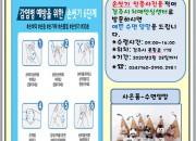 2. 경주시치매안심센터와 함께하는 손 씻기 이벤트(손씻기 홍보자료)