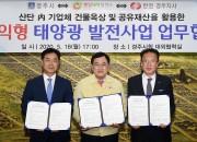 경주시, 20MW 500억 규모의 수익형 태양광 발전사업 업무협약 체결 (1)