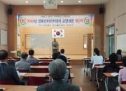 영천향교, 경북선비아카데미 교양과정 개강식 사진