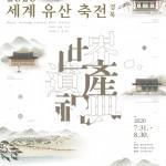 경주시'2020년 세계유산 축전-경북'개최