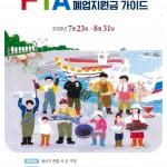 경주시, 수산분야'FTA 피해보전 직불금·폐업지원금'지원 실시