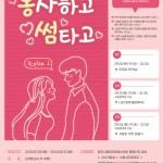 경주시종합자원봉사센터, 봉·썸 Season2 참가자 모집