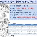 영천시립도서관, 인문독서아카데미 운영