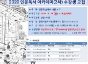 영천시립도서관)인문독서아카데미 운영 홍보안
