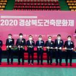 2020 경상북도 건축문화제'영천에서 개막
