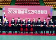 영천시) 2020 경상북도 건축문화제 개막 사진 (1)