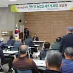 경주시, 친환경 농업단지조성 사업설명회 개최