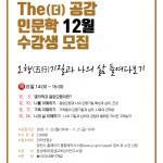 'The(더) 공감 인문학'12월 수강생 모집