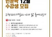 영천시)'The(더) 공감 인문학'12월 수강생 모집 홍보지