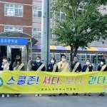 영천시, 사람중심 교통안전대책 강화 추진