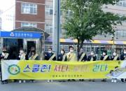 영천시, '등굣길 교통안전 캠페인' 추진(포은초등학교 앞)
