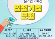 경북우수제품 온라인 쇼핑몰입점기업 모집(포스터)