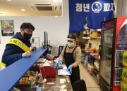 2. (사)한국외식업중앙회 경주시지부, 음식점 방역수칙 준수 지도점검