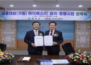 영천시) 금호ㆍ대창 하이패스 IC 설치사업 협약식 체결 (2019. 9. 26.)