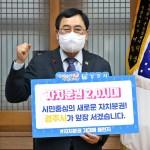 주낙영 경주시장, '자치분권 기대해'챌린지 동참