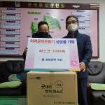불국동 닭만공격치킨, 코로나19 감염병 방지 마스크 1천매 기부