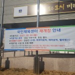 경주시시설관리공단, 경주국민체육센터 22일부터 재개장