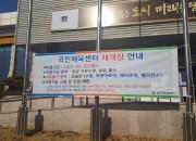 2. 경주시시설관리공단, 경주국민체육센터 22일부터 재개장 (1)