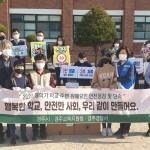 경주시, 초등학교 주변 위해환경 안전점검 캠페인 실시