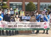 2.경주시 초등학교 주변 위해환경 안전점검 캠페인 (1)