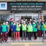 경주 보덕동, 새봄맞이 대대적인 환경정비 실시