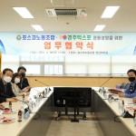 경주엑스포 – 포스코노동조합 상호협력 체결