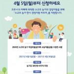영천시, 농업분야 4차 재난지원금 지원