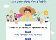 영천시) 농업분야 4차 재난지원금 지원 계획 홍보물(앞면)