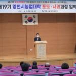 2021년 영천시농업대학 입학식 개최로 힘찬 첫걸음!