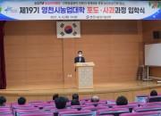 영천시) 2021년 영천시농업대학 입학식 개최 사진(2)