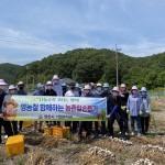 영천시·유관기관, '합동 농촌 일손 돕기'나서