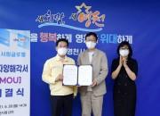 영천시) (주)서림글로벌(대표 김범진)과 기업유치 MOU 체결 사진(1)