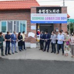 영천행복마을 스타빌리지 23호'현판식 개최