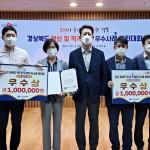 영천시, 경북도 혁신 및 적극행정 우수사례 경진대회 우수상·장려상 수상