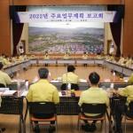 경주시,'2022년도 주요업무계획 보고회'개최···경주발전방안 모색