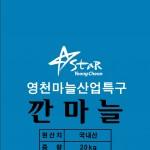 영천마늘산업특구 전국 홍보 및 마늘 품질 향상 올인!
